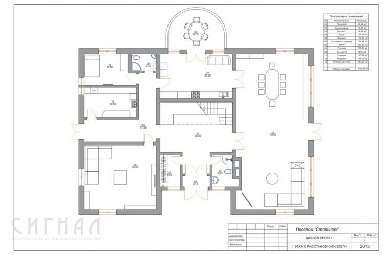 План 1 этажа с расстановкой мебели