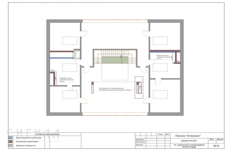 эт. 3 План демонтажа и возводимых перегородок