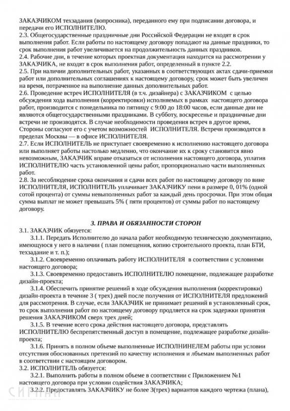 Образец договора