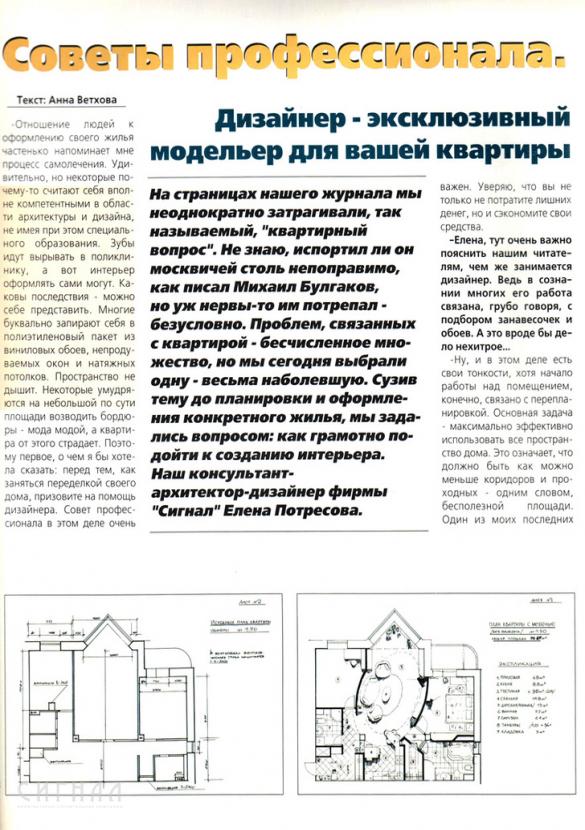 """""""Советы профессионала"""""""