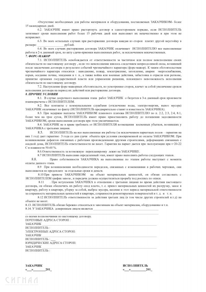 Договор на ремонт